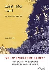 오래된 서울을 그리다
