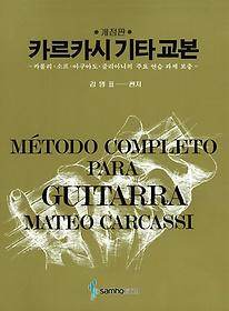카르카시 기타교본