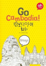 Go Cambodia! 캄보디아어 회화