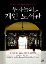 부자들의 개인 도서관 : 돈 버는 모든 원리가 숨어 있는 곳