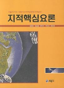 지적핵심요론 (2012)