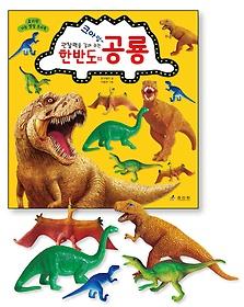 관찰력을 길러 주는 한반도의 공룡