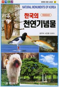 한국의 천연기념물