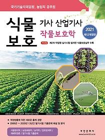 2021 식물보호기사 산업기사 작물보호학