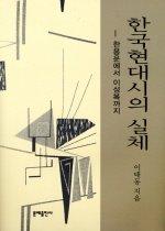 한국현대시의 실체