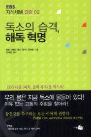 EBS 지식채널 건강 02