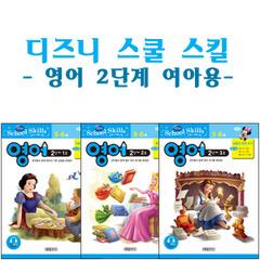 디즈니 스쿨스킬워크북영어2단계여아용-1,2,3호