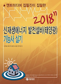 "<font title=""2018 신재생에너지발전설비(태양광) 기능사 실기"">2018 신재생에너지발전설비(태양광) 기능사...</font>"