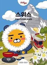 "<font title=""저스트고 스위스 SWITZERLAND (2020~2021 최신개정판)"">저스트고 스위스 SWITZERLAND (2020~2021 ...</font>"