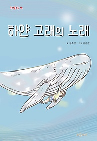 하얀 고래의 노래