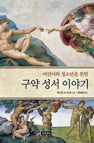 "<font title=""어린이와 청소년을 위한 구약 성서 이야기"">어린이와 청소년을 위한 구약 성서 이야...</font>"