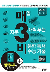 "<font title=""매3비 - 매일 지문 3개씩 푸는 비문학 독서 수능기출 (2020)"">매3비 - 매일 지문 3개씩 푸는 비문학 독서...</font>"