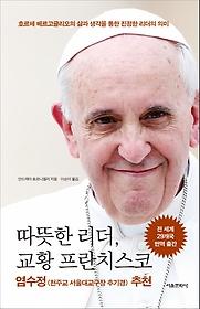 따뜻한 리더, 교황 프란치스코