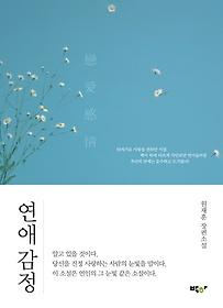 연애감정 : 원재훈 장편소설