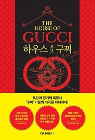하우스 오브 구찌