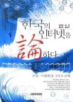 한국의 인터넷을 논하다