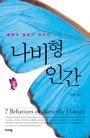 나비형 인간 : 행복의 통로가 되리라▼/아리샘[1-230011]