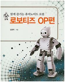 "<font title=""함께 즐기는 휴머노이드 로봇 로보티즈 OP편"">함께 즐기는 휴머노이드 로봇 로보티즈 OP...</font>"