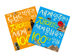 세계문화유산 100대 일화 + 세계100대 명화