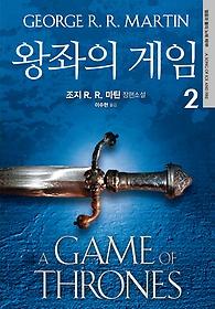 왕좌의 게임 2