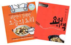 4천만이 검색한 오늘의 요리 + 베비로즈의 요리비책 (전2권 패키지)