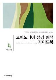 코이노니아 성경 해석 가이드북