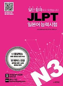 """<font title=""""일단 합격하고 오겠습니다 JLPT 일본어 능력시험 N3"""">일단 합격하고 오겠습니다 JLPT 일본어 능...</font>"""