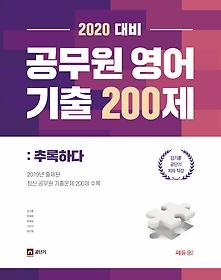 """<font title=""""2020 김기훈 공무원 영어 기출 추록하다 200제"""">2020 김기훈 공무원 영어 기출 추록하다 20...</font>"""