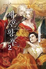 재혼 황후 2 - 리미티드 에디션