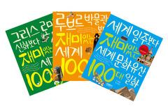 재미있는 100 세계사 패키지 (전3권)