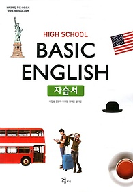 "<font title=""HIGH SCHOOL BASIC ENGLISH 1 자습서 (2017년)"">HIGH SCHOOL BASIC ENGLISH 1 자습서 (2017...</font>"