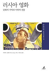 러시아 영화