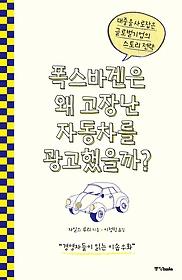 "<font title=""폭스바겐은 왜 고장난 자동차를 광고했을까? (2020)"">폭스바겐은 왜 고장난 자동차를 광고했을까...</font>"