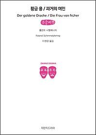 황금 용 / 과거의 여인 (큰글씨책)