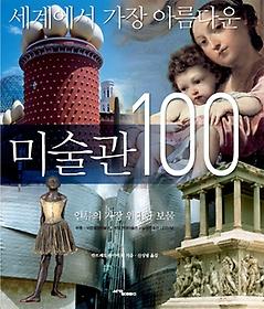 "<font title=""세계에서 가장 아름다운 미술관 100 - 인류의 가장 위대한 보물"">세계에서 가장 아름다운 미술관 100 - 인류...</font>"