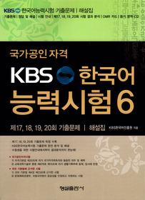 국가공인자격 KBS 한국어능력시험 6