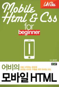 어비의 모바일 HTML
