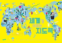 세계가 보이는 지도책