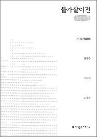 불가살이전 (큰글씨책)