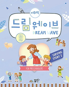 Dream Wave Serving Story 2 - 미취학