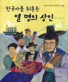 한국사를 뒤흔든 열 명의 상인