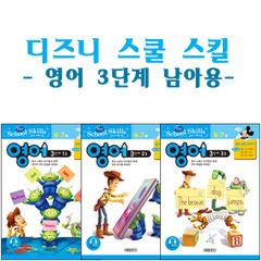 디즈니 스쿨스킬워크북영어3단계남아용-1,2,3호