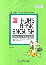 헉스 HUKS BASIC ENGLISH R/C 중급편