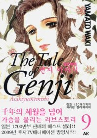 겐지 이야기 The Tale of Genji 9