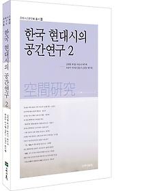 한국 현대시의 공간연구 2