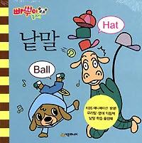 빠뿌야 놀자! 낱말 Ball Hat