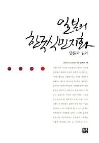일본의 한국식민지화