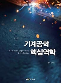 기계공학 핵심역학