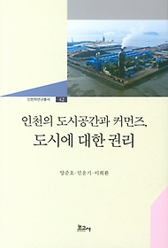 "<font title=""인천의 도시공간과 커먼즈 도시에 대한 권리"">인천의 도시공간과 커먼즈 도시에 대한 권...</font>"
