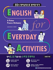 EEA: English for Everyday Activities (3rd Edition/ 한글판)